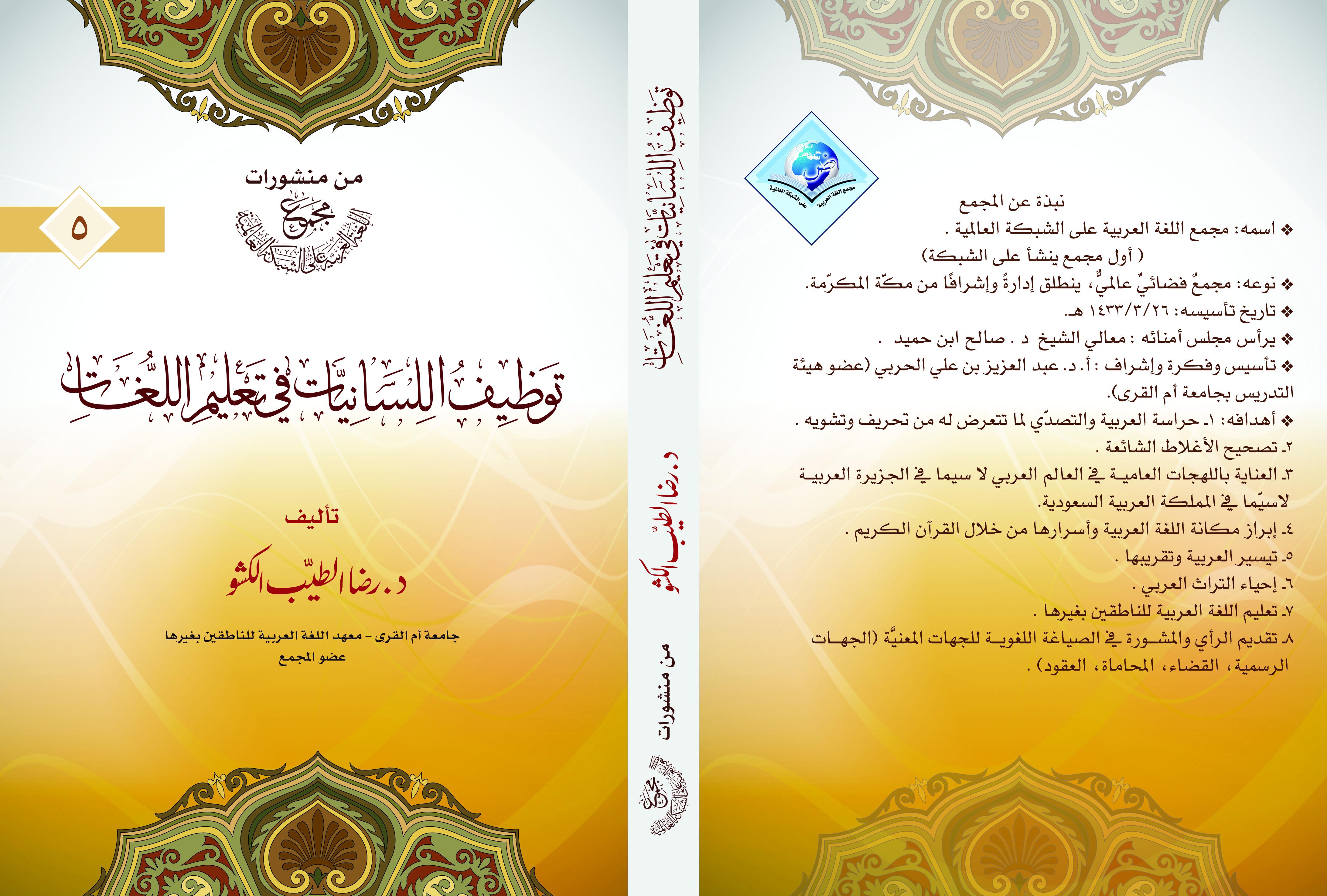 غلاف كتاب توظيف اللسانيات في تعليم اللغات 8 دقة 300