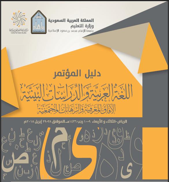 مؤتمر العربية البينيات2