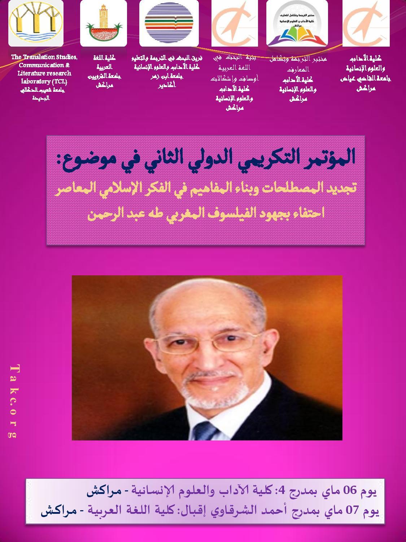 ملصق المؤتمر-page-001