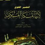 التفسير اللغوي لأسماء مكة المكرمة