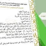 القرار الأول لمجمع اللغة العربية : الاسم المنسوب مع العلم المؤنث