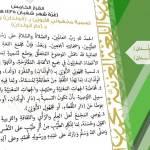 القرار الخامس لمجمع اللغة العربية – تسمية مجهولي الأبوين