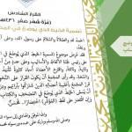 القرار السادس لمجمع اللغة العربية – تسمية الخيط الذي يوضع في المصحف أو الكتاب