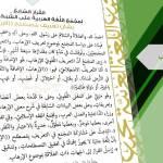 القرار السابع لمجمع اللغة العربية – تعريف مصطلح الإرهاب