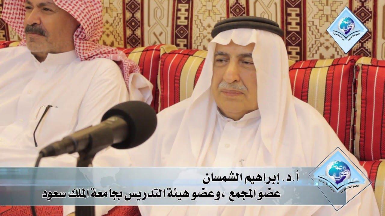 """محاضرة """" وقفات مع فوزي الشايب في نقده للصرف العربي """" لـ أ.د. أبو أوس إبراهيم الشمسان"""