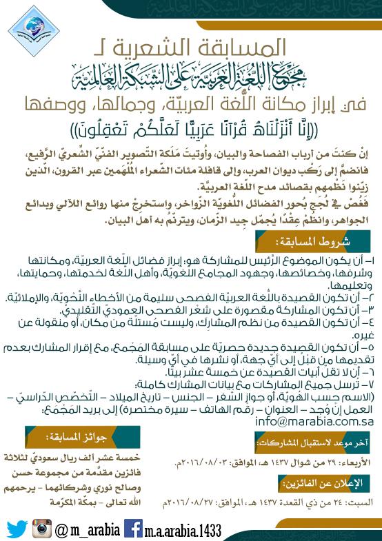 إعلان المسابقة الشعرية لمجمع اللغة العربية