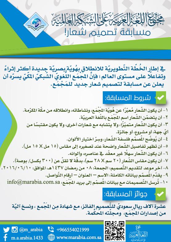 إعلان مسابقة تصميم شعار المجمع