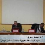 سلسلة محاضرة الشهر – (1) محاضرة قضايا المنهج في الدراسات المصطلحية لـ أ.د. محمد أزهري