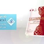 من إصدارات مجمع اللغة العربية: كتاب: المجامع اللغوية العربية لـ د. محمد حسين علي العاني