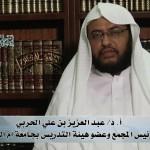 إعراب القرآن وغريبه 04 – سورة البقرة