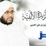 منظومة زبدة الألفية – أ.د.عبدالعزيز الحربي