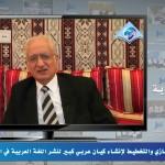 مقتطفات من الأمسيات اللغوية 05 – الدكتور حجازي والتخطيط لإنشاء كيان لنشر العربية في الخارج