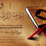 """إعراب القرآن وغريبه 08 – سورة البقرة """"من الآية (13) إلى الآية (15)"""""""