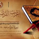 """إعراب القرآن وغريبه 11 – سورة البقرة """"من الآية (21) إلى الآية (22)"""""""