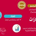 لمحات عن مجمع اللغة العربية على الشبكة العالمية