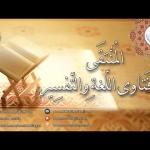 """المنتقى من فتاوى اللغة والتفسير 67 – معنى """"الجوافة"""" وهل (هي) عربية؟"""