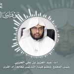 المنتقى من فتاوى اللغة والتفسير 70 – أفصح صيغ الاستفهام!
