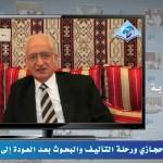 مقتطفات من الأمسيات اللغوية 06 – الدكتور حجازي ورحلة التأليف والبحوث بعد العودة إلى مصر