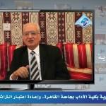 مقتطفات من الأمسيات اللغوية 10 – إعادة اعتبار التراث العربي