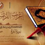 """إعراب القرآن وغريبه 13 – سورة البقرة """"الآية (25)"""""""