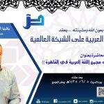 بث مباشر بواسطة قناة مجمع اللغة العربية
