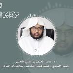 المنتقى من فتاوى اللغة والتفسير 73 – الفرق بين آيتين متشابهتين!