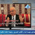 مقتطفات من الأمسيات اللغوية 11 – د. محمود فهمي حجازي ومهمة إنقاذ مكتبات مصر!