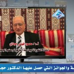 مقتطفات من الأمسيات اللغوية 13 – الأوسمة والجوائز التي حصل عليها د. محمود فهمي حجازي