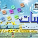 قبسات 15 – ما كان العناد في شيءٍ إلا شانه..!!