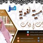 """محاضرة """"نظراتٌ في آياتٍ"""" لمعالي الشيخ د/ صالح ابن حميد"""