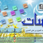قبسات 16 – الآيتان الأخيرتان من سورة الجاثية..!