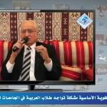 مقتطفات من الأمسيات اللغوية 16 – من المشكلات التي تواجه طلاب العربية
