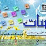 قبسات 18 – مراتب الحفظ والنسيان..!!
