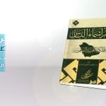 من إصدارات مجمع اللغة العربية: كتاب: معجم أسماء الناس في المملكة العربية السعودية