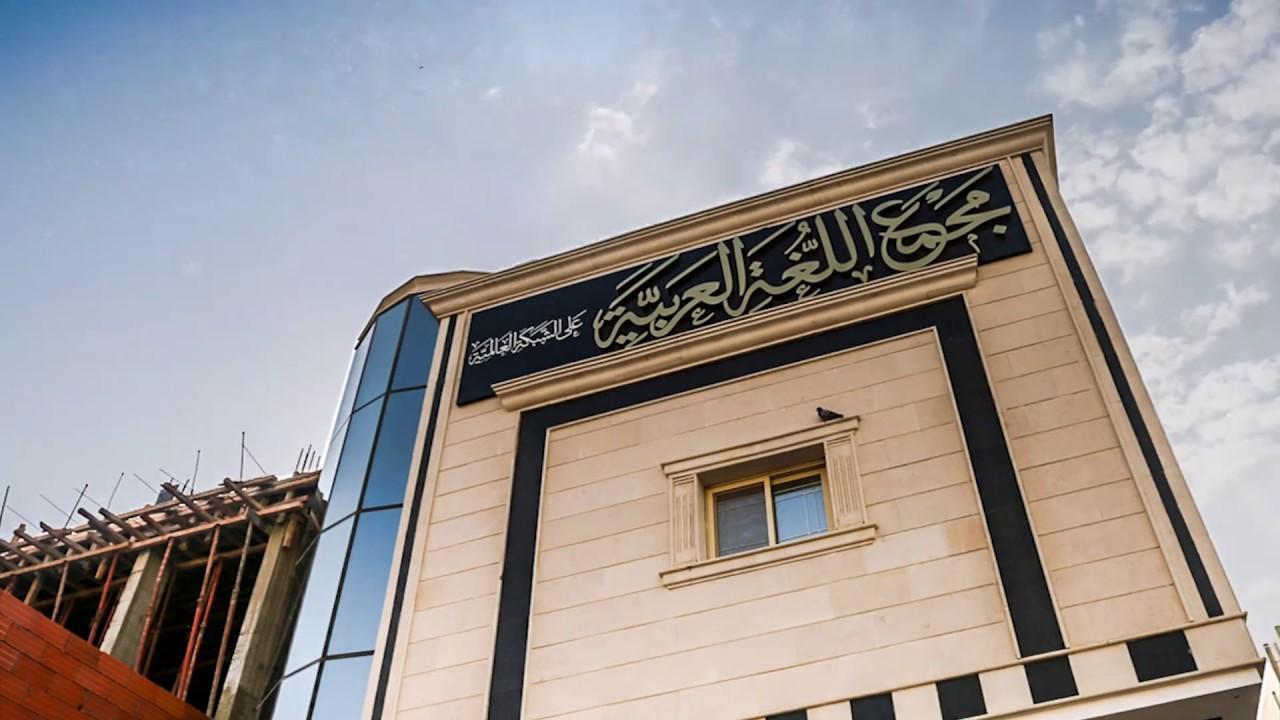 لمحة عن مجمع اللغة العربية على الشبكة العالمية