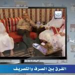 مقتطفات من الأمسيات اللغوية 22 – الفرق بين الصرف والتصريف..!!