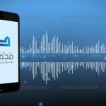 مقتطفات 43 – القول الفصل في قضية الاحتجاج بالحديث الشريف في اللغة