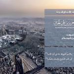ذاتُ الأكمام.. مقامات أدبيَّة: المقامة الفارانيَّة – أ.د. عبدالعزيز الحربي