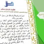 القرار الرابع عشر: إجازة الأسلوب الشائع «الإخوةُ الكرامُ» ونحوه في سياق النداء