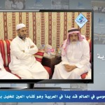 مقتطفات من الأمسيات اللغوية 29 – الـتأليف القاموسي في العالم بدأ في العربية..!!