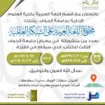 إعلان معرض جامعة الجوف الثانيjpg