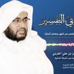 مجالس في التفسير 18 – كنايات القرآن..!