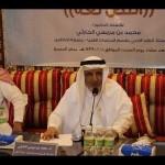 """محاضرة """"النصُّ لُغَةً"""" لـ أ.د. محمد بن مريسي الحارثي"""