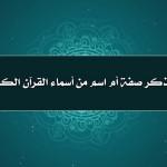 مقتطفات 48 – هل الذكر صفة أم اسم من أسماء القرآن الكريم؟