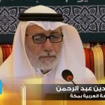 محاضرة «سيمياء النحو: دراسة العلامات في النظام النحوي» لـ أ.د. بهاء الدين عبد الرحمن