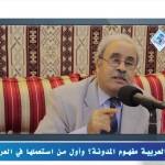مقتطفات لغوية 39 – هل طبقت العربية مفهوم المدونة؟ وأول من استعملها في العربية