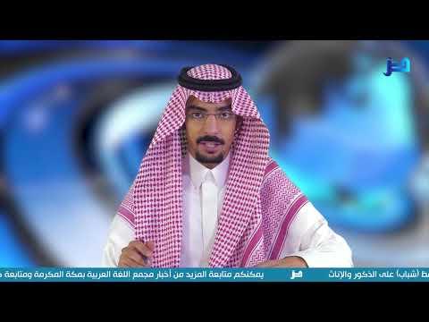 (13) نشرة أخبار اللغة العربية الأسبوعية – 2018/01/05م