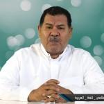 كلمة عضو المجمع أ.د. عبدالحميد النوري بمناسبة اليوم العالمي للغة العربية