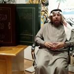 كلمة عضو المجمع د. خالد الجريان بمناسبة اليوم العالمي للغة العربية