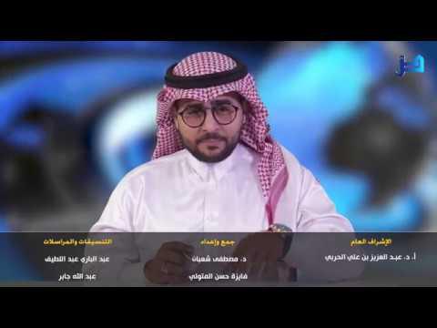 (18) نشرة أخبار اللغة العربية الأسبوعية – 2018/02/09م